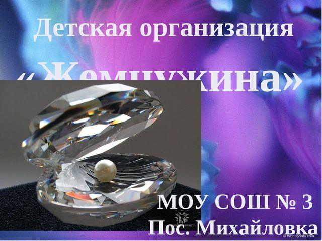 Детская организация «Жемчужина» МОУ СОШ № 3 Пос. Михайловка