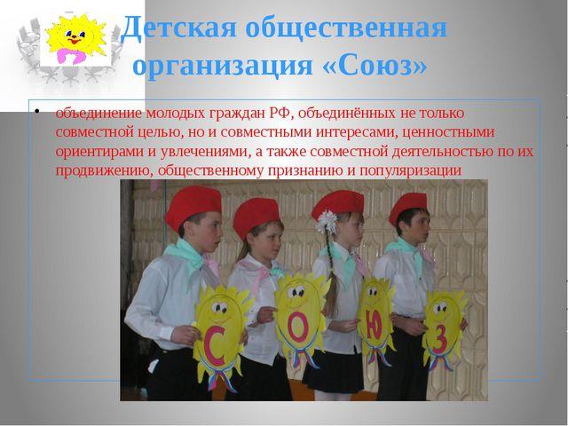 Детская общественная организация «Союз» объединение молодых граждан РФ, объе...