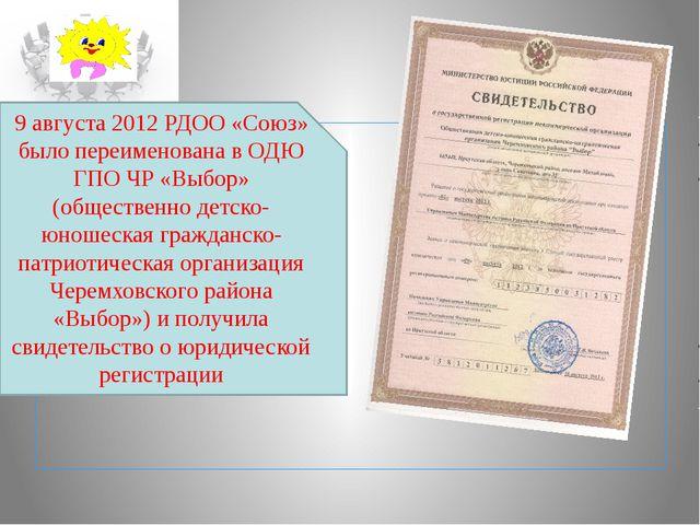 9 августа 2012 РДОО «Союз» было переименована в ОДЮ ГПО ЧР «Выбор» (обществе...