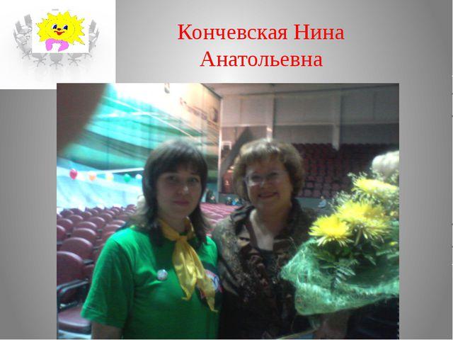 Кончевская Нина Анатольевна