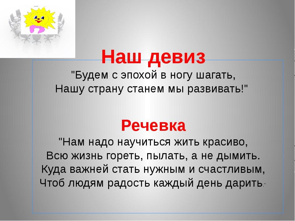 """Наш девиз """"Будем с эпохой в ногу шагать, Нашу страну станем мы развивать!"""" Р..."""