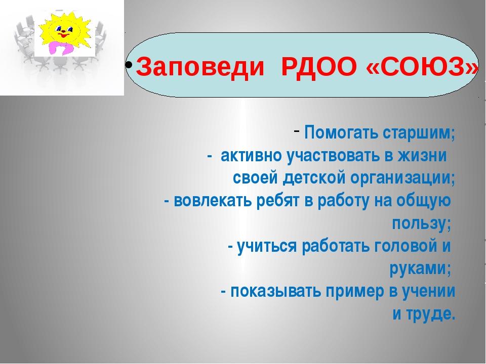 Помогать старшим; - активно участвовать в жизни своей детской организации; -...
