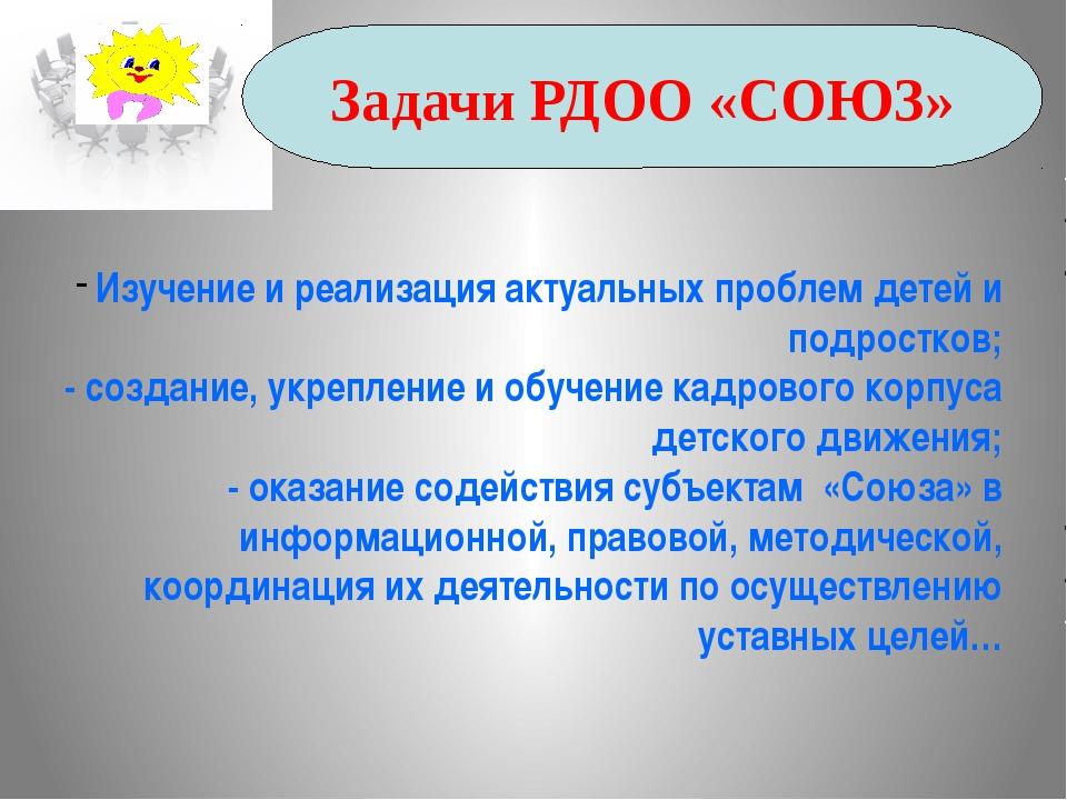 Изучение и реализация актуальных проблем детей и подростков; - создание, укр...