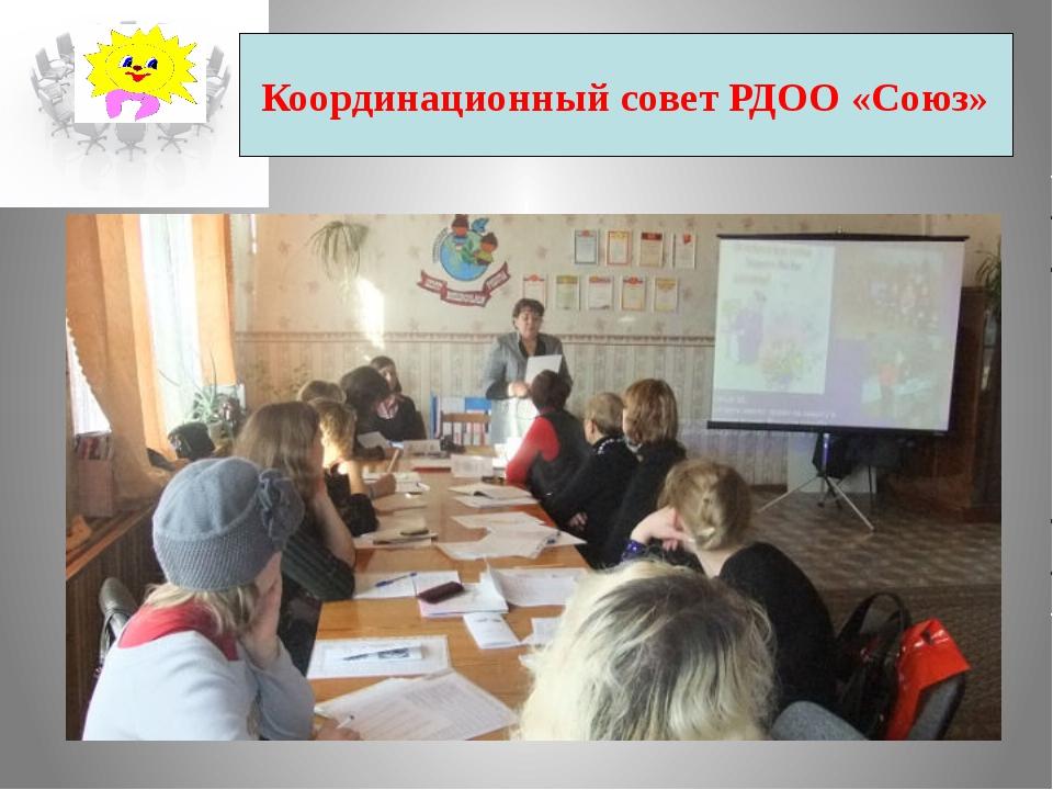 Координационный совет РДОО «Союз»