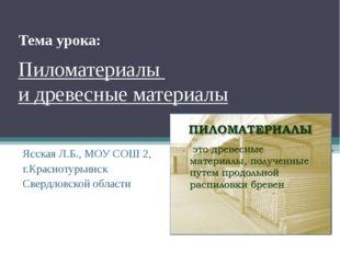 Пиломатериалы и древесные материалы Ясская Л.Б., МОУ СОШ 2, г.Краснотурьинск