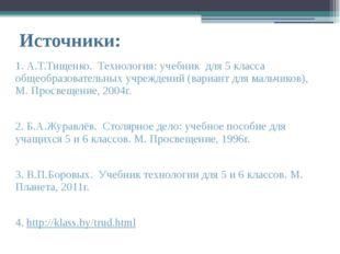 Источники: 1. А.Т.Тищенко. Технология: учебник для 5 класса общеобразователь