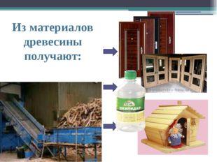 Из материалов древесины получают: