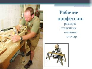 Рабочие профессии: рамщик станочник плотник столяр