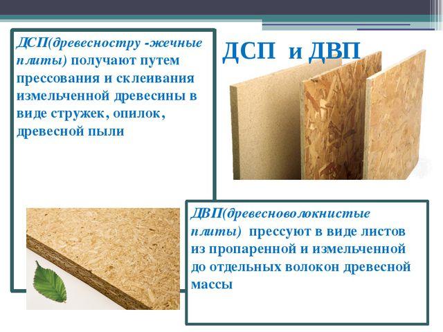 ДСП и ДВП ДСП(древесностру -жечные плиты) получают путем прессования и склеив...