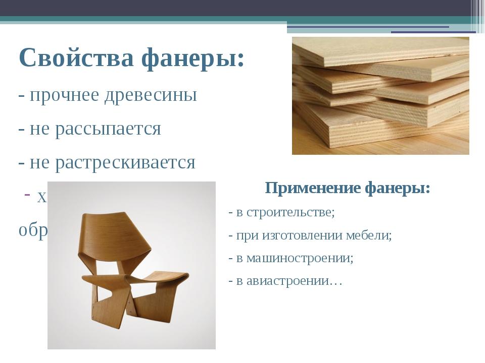 Свойства фанеры: - прочнее древесины - не рассыпается - не растрескивается хо...