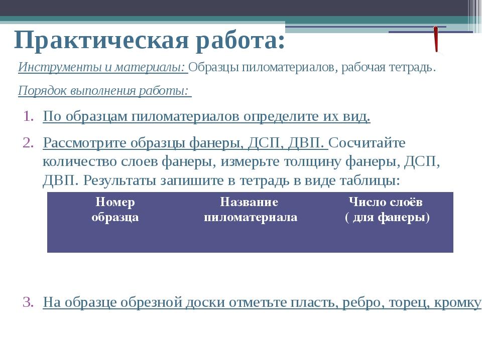 Практическая работа: Инструменты и материалы: Образцы пиломатериалов, рабочая...