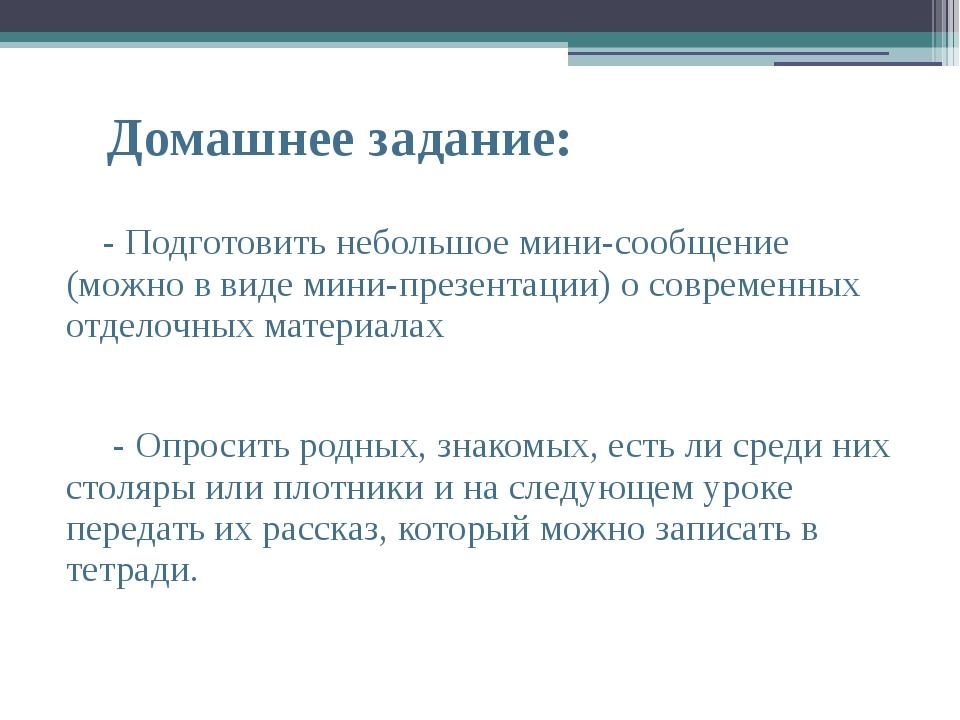 Домашнее задание: - Подготовить небольшое мини-сообщение (можно в виде мини-п...