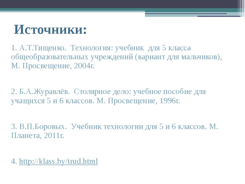 Источники: 1. А.Т.Тищенко. Технология: учебник для 5 класса общеобразователь...