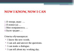NOW I KNOW, NOW I CAN Я теперь знаю … Я понял (а) … Мне понравилось … Было тр