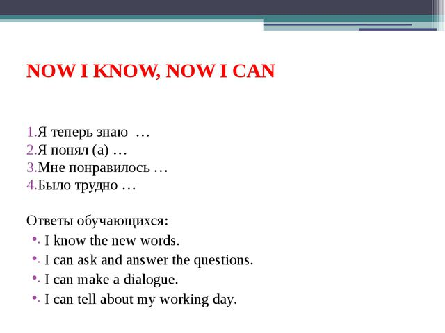 NOW I KNOW, NOW I CAN Я теперь знаю … Я понял (а) … Мне понравилось … Было тр...