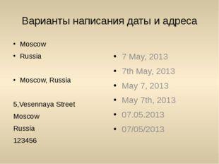 Варианты написания даты и адреса Moscow Russia Moscow, Russia 5,Vesennaya Str