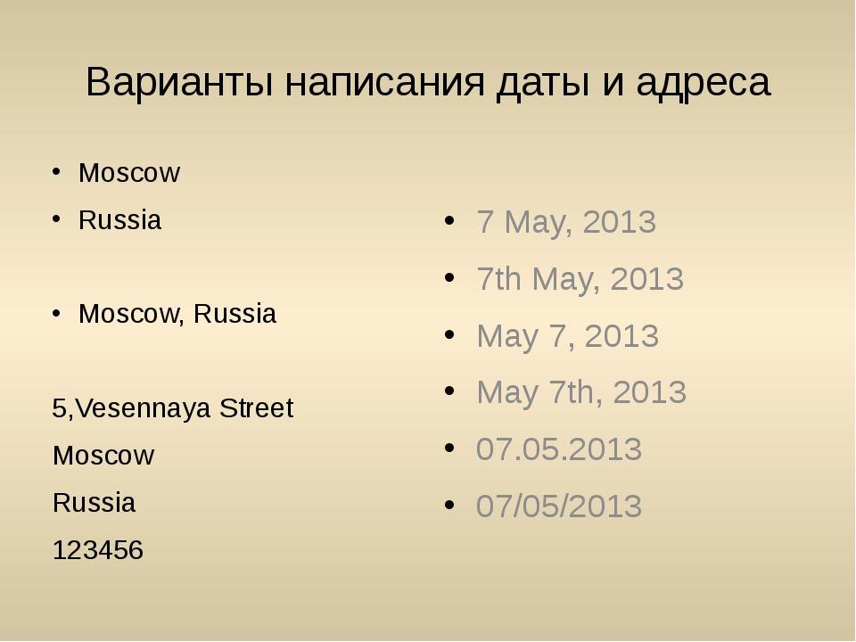 Варианты написания даты и адреса Moscow Russia Moscow, Russia 5,Vesennaya Str...