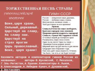 ТОРЖЕСТВЕННАЯ ПЕСНЬ СТРАНЫ ГИМН РОССИЙСКОЙ ИМПЕРИИ ГИМН СССР Боже,царя храни
