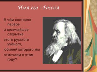 Имя его - Россия В чём состояло первое и величайшее открытие этого русского