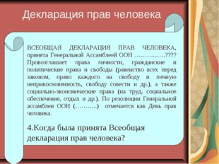 Декларация прав человека ВСЕОБЩАЯ ДЕКЛАРАЦИЯ ПРАВ ЧЕЛОВЕКА, принята Генераль