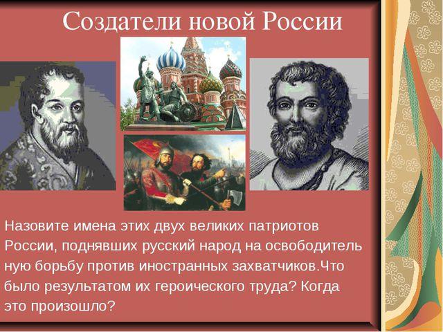 Создатели новой России Назовите имена этих двух великих патриотов России, по...