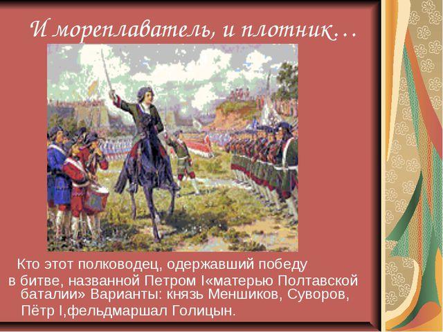 И мореплаватель, и плотник… Кто этот полководец, одержавший победу в битве,...