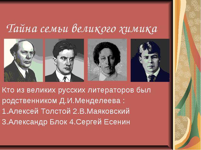 Тайна семьи великого химика Кто из великих русских литераторов был родственни...