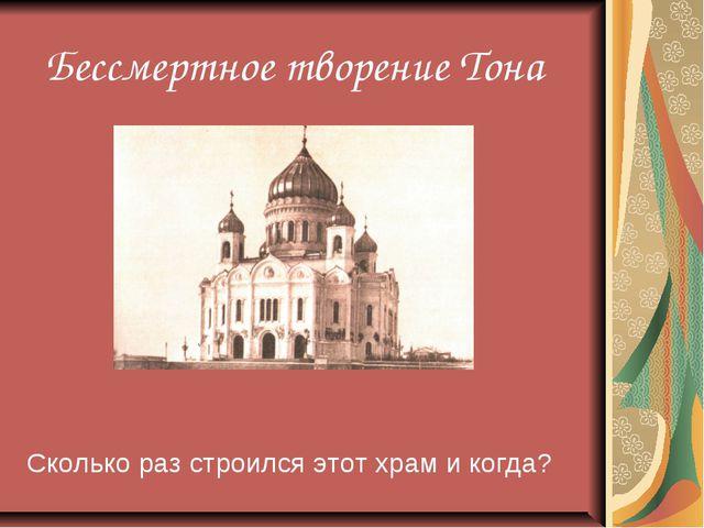 Бессмертное творение Тона Сколько раз строился этот храм и когда?