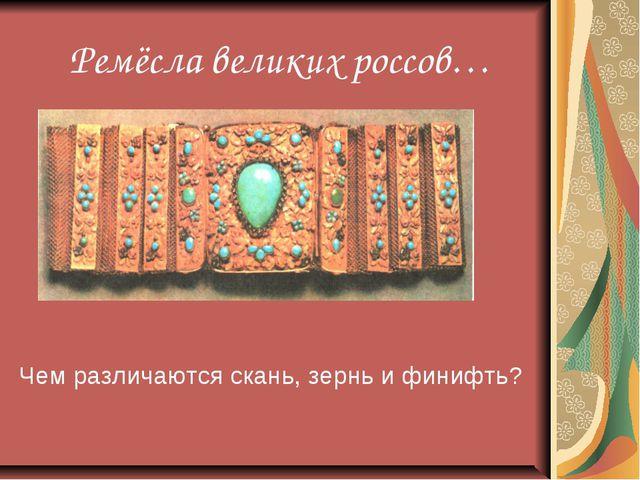 Ремёсла великих россов… Чем различаются скань, зернь и финифть?