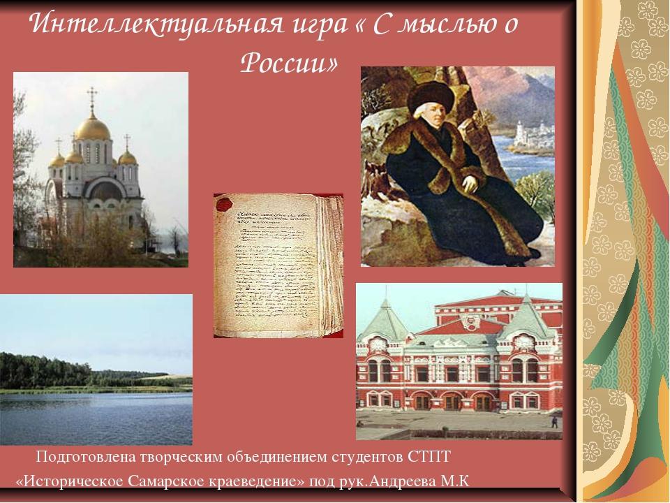 Интеллектуальная игра « С мыслью о России» Подготовлена творческим объединени...