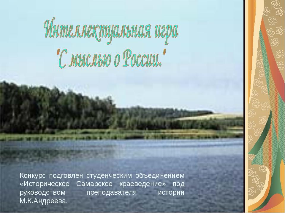 Конкурс подговлен студенческим объединением «Историческое Самарское краеведен...