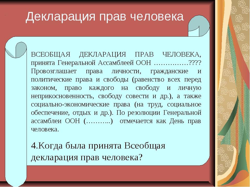 Декларация прав человека ВСЕОБЩАЯ ДЕКЛАРАЦИЯ ПРАВ ЧЕЛОВЕКА, принята Генераль...