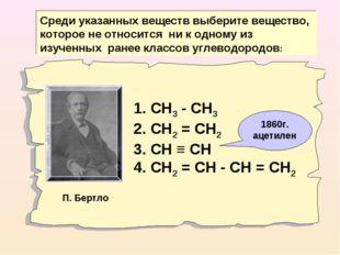 1. СН3 - СН3 2. СН2 = СН2 3. СН ≡ СН 4. СН2 = СН - СН = СН2 Среди указанных в