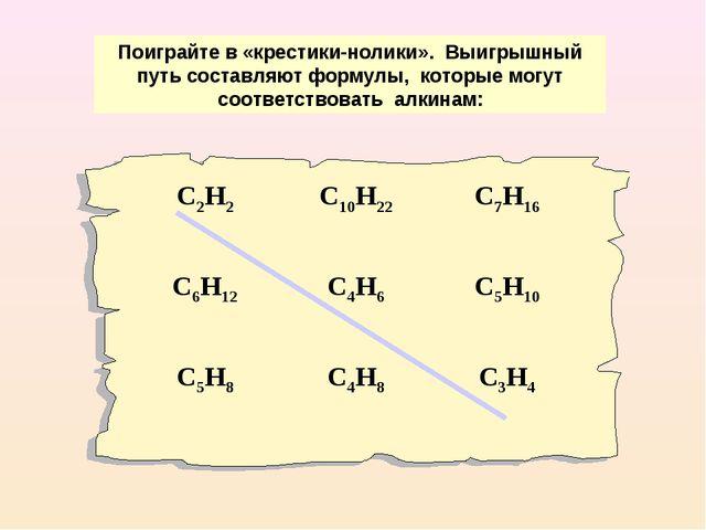 Поиграйте в «крестики-нолики». Выигрышный путь составляют формулы, которые мо...