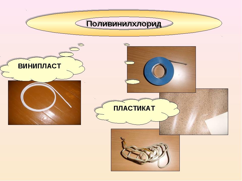 Поливинилхлорид ПЛАСТИКАТ ВИНИПЛАСТ