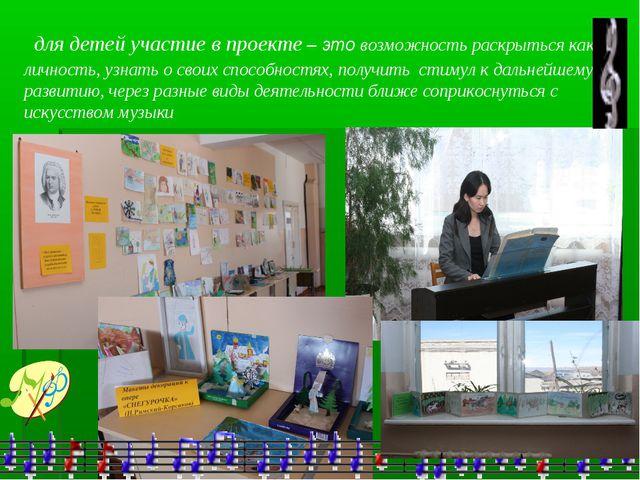 для детей участие в проекте – это возможность раскрыться как личность, узнат...