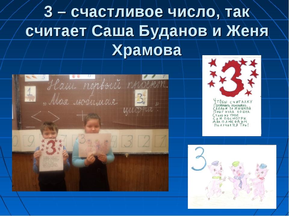3 – счастливое число, так считает Саша Буданов и Женя Храмова
