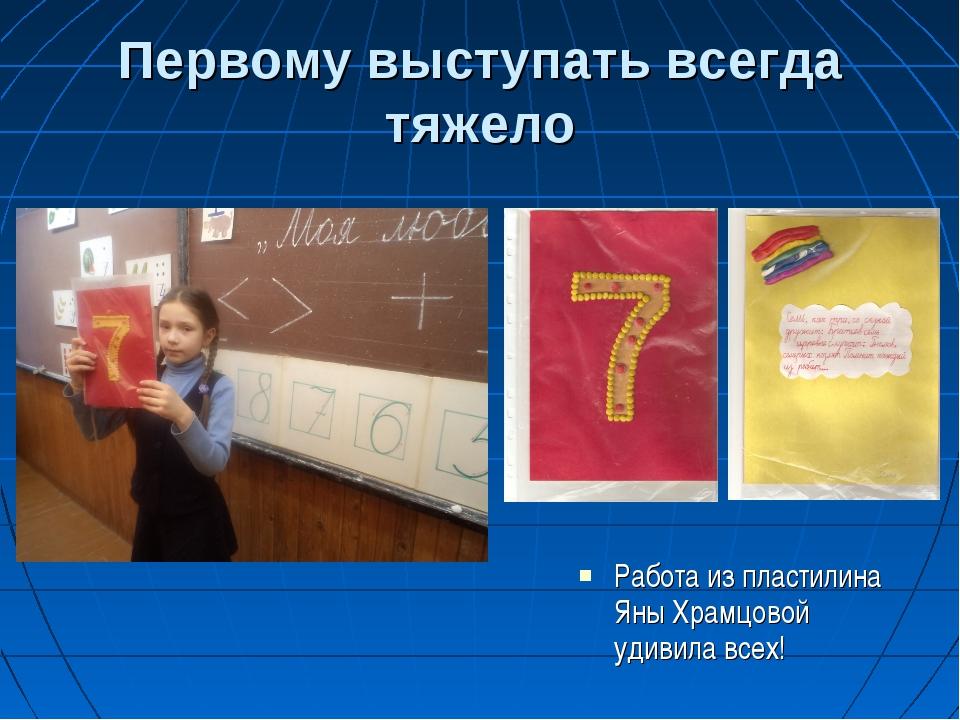 Первому выступать всегда тяжело Работа из пластилина Яны Храмцовой удивила вс...