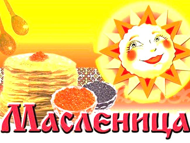 Масленица анимированные открытки, бесплатные анимированные открытки Масленица скачать бесплатно без регистрации