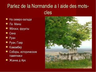Parlez de la Normandie a l aide des mots-cles На северо-западе Ла Манш Яблоки