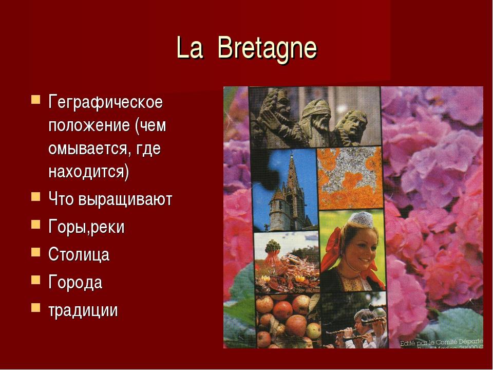 La Bretagne Геграфическое положение (чем омывается, где находится) Что выращи...