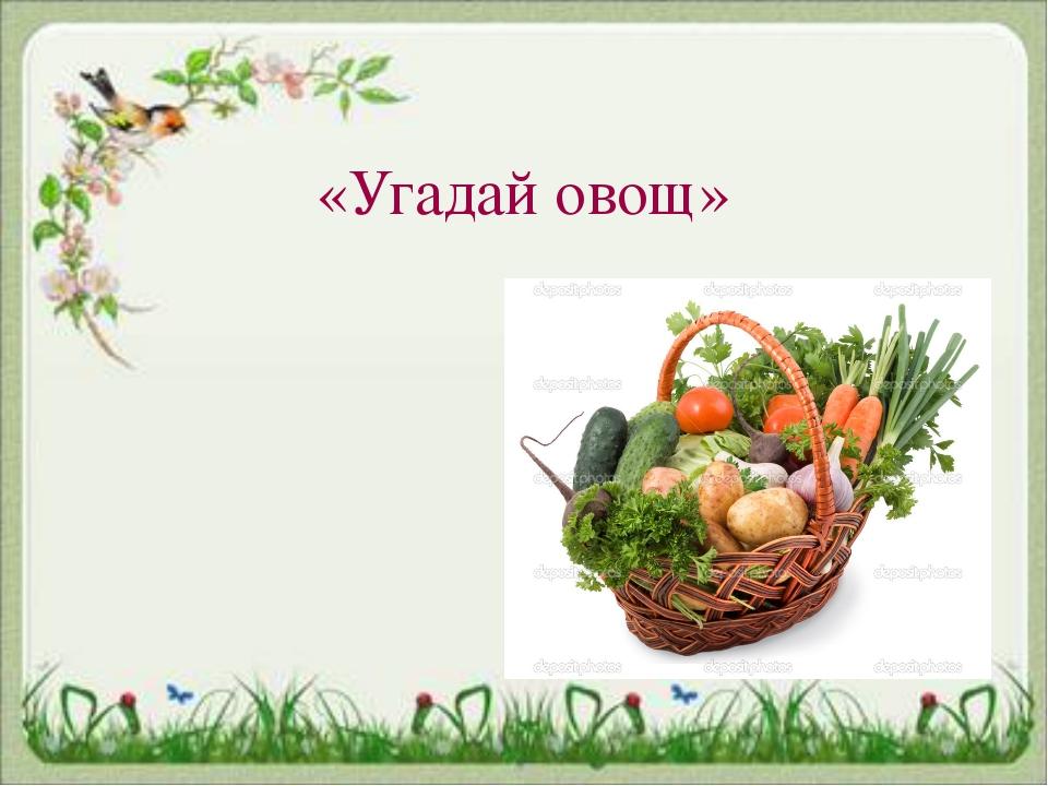 «Угадай овощ»