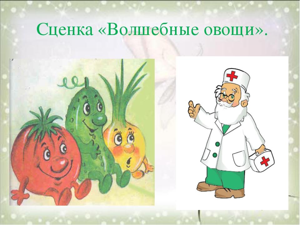 Сценка «Волшебные овощи».
