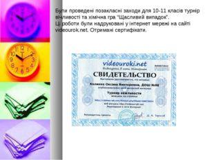 Були проведені позакласні заходи для 10-11 класів турнір вічливості та хімічн