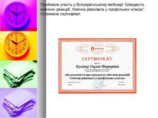 """Приймала участь у Всеукраїнському вебінарі """"Швидкість хімічних реакцій. Хіміч"""