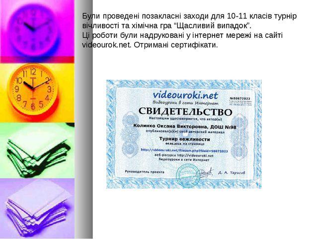 Були проведені позакласні заходи для 10-11 класів турнір вічливості та хімічн...