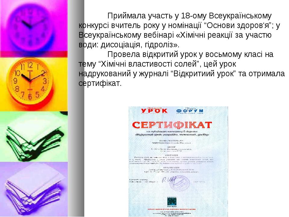 """Приймала участь у 18-ому Всеукраїнському конкурсі вчитель року у номінації """"..."""