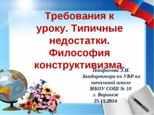 Панфилова Э.Н. Замдиректора по УВР по начальной школе МБОУ СОШ № 10 г. Вороне