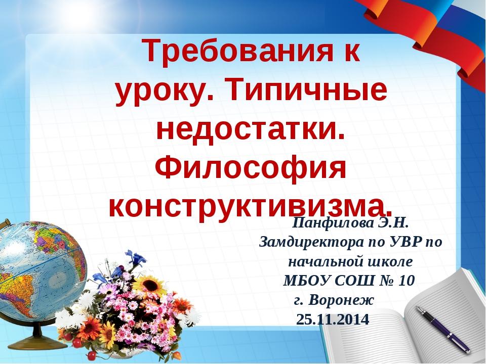 Панфилова Э.Н. Замдиректора по УВР по начальной школе МБОУ СОШ № 10 г. Вороне...