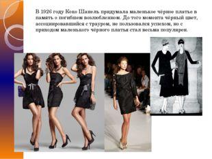 В 1926 году Коко Шанель придумала маленькое чёрное платье в память о погибшем